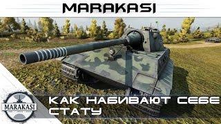 Вся правда, как статисты набивают себе стату World of Tanks