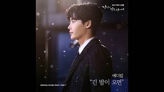 Eddy Kim - When Night Falls OST While You Were Sleeping ROMANIZATION (lirik)