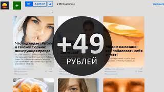 Как реально заработать в Интернете. Заработок на Яндекс.Дзен