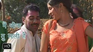 Mein Jija Tu Sali Hai   मैं जीजा तु साली है   Ramdhan Gujja   Haryanvi Hot Holi Songs