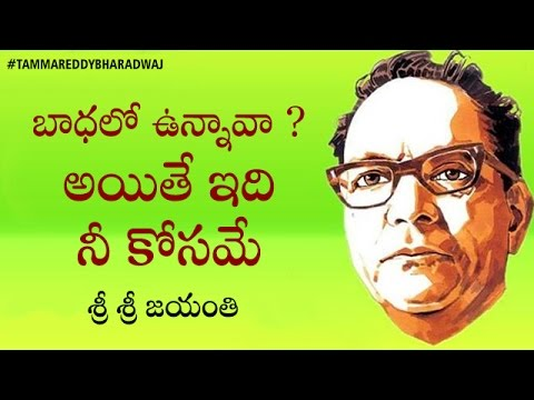 Inspirational Words of Mahakavi Telugu Poet Sri Sri | Remembering Sri Sri on his Jayanthi