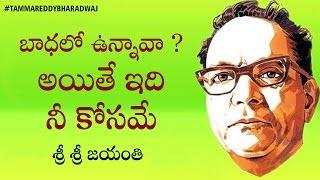 Inspirational Words Mahakavi Poet Sri Sri