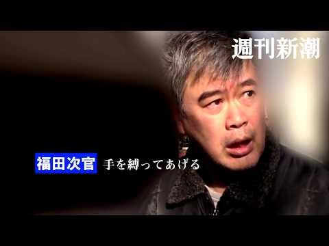 """【週刊新潮】""""胸触っていい?""""「財務省トップ」のセクハラ音声→音声リマスター"""