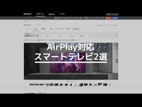 AirPlay対応スマートテレビ2選!メーカーを紹介