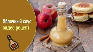 Яблочный соус — видео рецепт