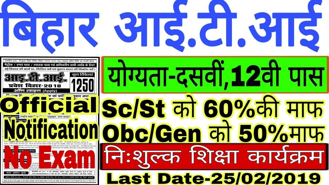 Bihar ITI /Polytechnic Admission 2019,Bihar ITI Online Form  2019(10th,12वीपास,All India job)