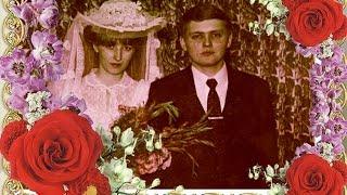 Жемчужная Свадьба  30 лет ВМЕСТЕ!