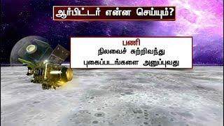 சந்திரயான்-2: ஆர்பிட்டரின் பணி என்ன?   Chandrayaan2   Orbiter   ISRO