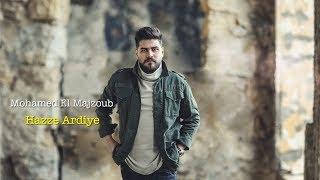 محمد المجذوب - هزة ارضية (حصريا) | 2017 | Mohammed El Majzoub - Haza Ardya (Exclusive)