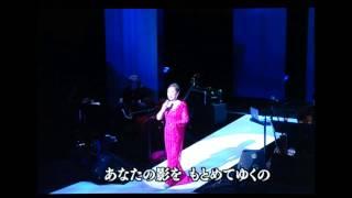 由紀さおりさんの40周年記念コンサートで歌われた持ち歌メドレーを素材...