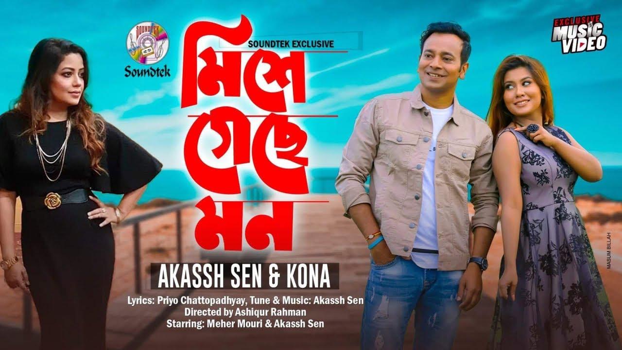 Mishe Geche Mon | Akassh Sen | Kona | Official Music Video | - YouTube