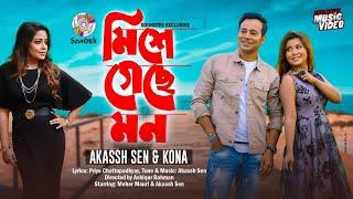Mishe Gache Mon Akash Sen And Kona Mp3 Song Download