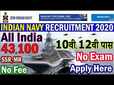 Indian Navy Recruitment 2020 For 10th, 12th, 10+2 Pass (SSR, MR, Direct Entry Petty Officer)