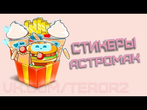 Как получить все стикеры АстроМак от Макдоналдс Россия
