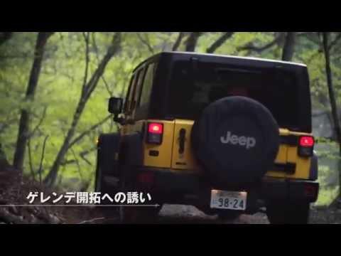 2015 Jeep® Real Moment 『ジープ ラングラー アンリミテッド』が導くルート開拓への誘い