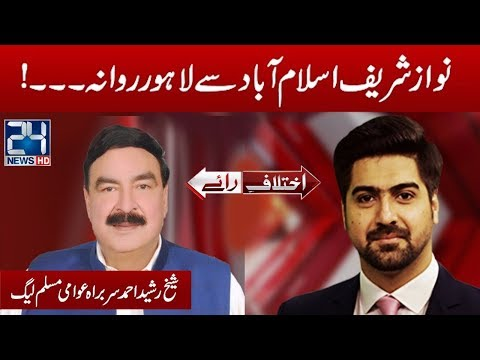 Exclusive talk with Sheikh Rasheed | Ikhtelaf R Rae | 10 August 2017 | 24 News HD