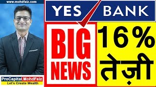 YES BANK SHARE PRICE ANALYSIS | बड़ी ख़बर 16 % तेज़ी | YES BANK SHARE LATEST NEWS