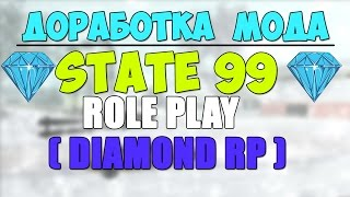ДОРАБОТКА МОДА - STATE 99 (Полный Фикс) Diamond RP  SAMP
