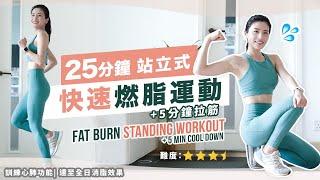 25分鐘 站立式快速燃脂運動 + 5分鐘拉筋訓練心肺功能  達至全日消脂效果一起令身體更fit