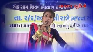SitlaMata Pratishtha Mahotsav Malotra,2017+Singar Premila Parmar.rajsthan..