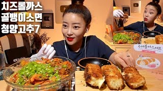 Honeykki's Cheese Roll Cutlet with Whelk Spicy Noodle (7 Green Chili) *Dorothy Mukbang* Eating Show