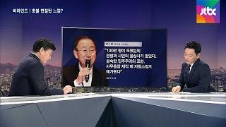 [비하인드 뉴스] TV로 보니 촛불 변질? 반기문 발언 논란