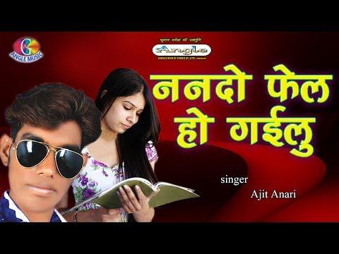 ननदो फेल हो गईलू  Nanado Fail Ho Gailu  # Ajit Anari