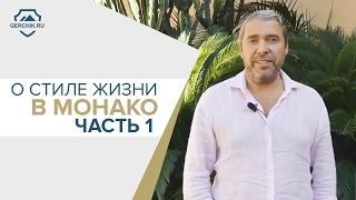 видео Сайт для русских в Монако