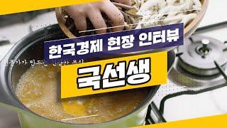 국선생│한국 경제 현장 인터뷰│제53회 프랜차이즈 창업…