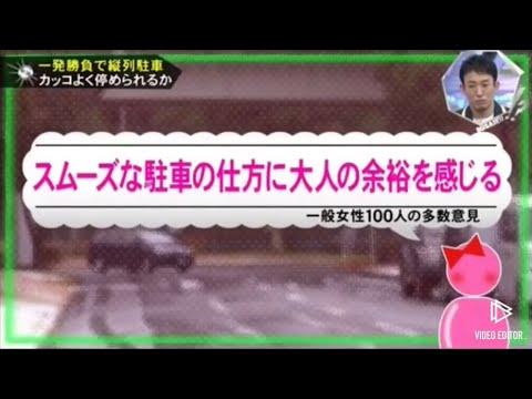 【HD】北山宏光 激ムズパーキング まとめ