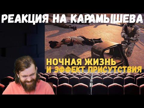 Реакция на Дениса Карамышева: Ночная жизнь и Эффект присутствия