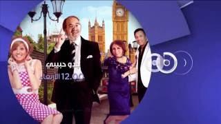 أنتظرونا ... الأربعاء 12 أكتوبر فيلم جدو حبيبي على سي بي سي