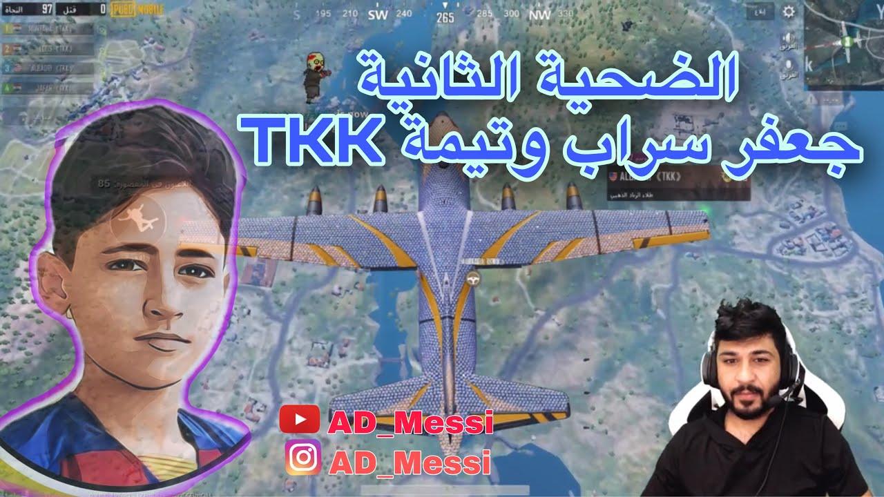 جعفر سراب وتيمه ضحيتي الثانية من اليوتيوبرز