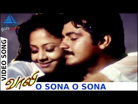 Vaali Tamil Movie Songs | O Sona O Sona Video Song | Ajith Kumar | Simran | Jyothika | Deva