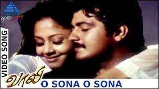 Vaali Tamil Movie Songs | O Sona O Sona Video Song | Ajith Kumar | Simran | Jyothika | Deva