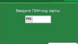 Что Делать Если Забыли Пин Код кредитки! PIN-код Восстановление / Изменение Приват Банк, Приват24