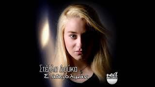 Στέλλα Δούκα - Σ' άδειο λιμάνι | Stella Douka - S Adeio Limani