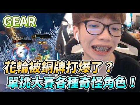 【Gear】佛心單挑大賽!花輪被銅牌屌打 各種崩潰?