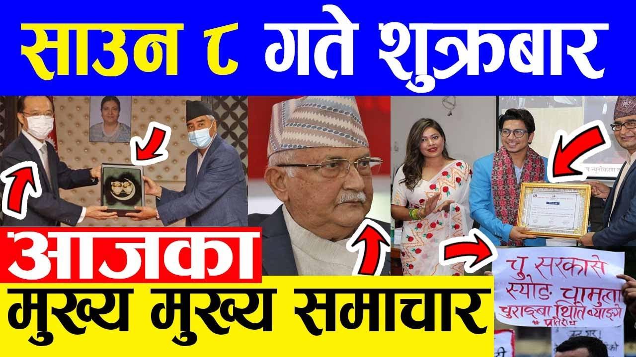 TODAY NEWS 🔴 आज ८ गतेका मुख्य समाचार Nepali Samachar । Today Nepali News   23 July 2021