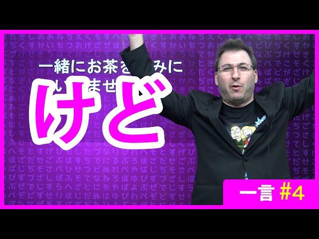 Learn Japanese - Hitokoto #4 - KEDO