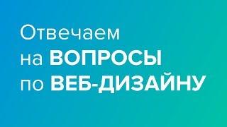 Уроки веб-дизайна ► Задаем вопросы |  Видеокурс от Максима Солдаткина