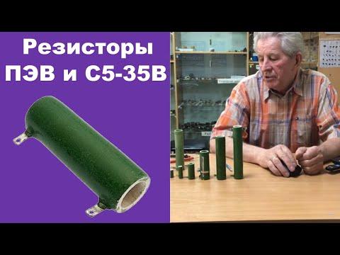 Резисторы ПЭВ и С5-35В