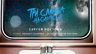 Сергей Ростовъ — Три слова на салфетке (Премьера песни 2021)