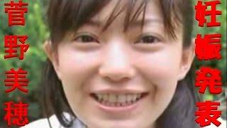 菅野美穂さんは妊娠を発表されました。所属事務所と旦那である堺雅人さ...