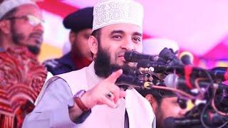Bangla Tafsir Mahfil 2018 Dr. Mizanur Rahman Azhari || Islamic Waz New