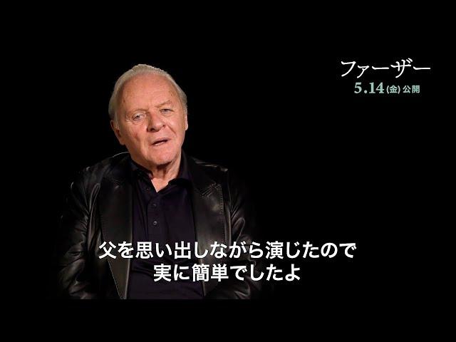 映画予告-アンソニー・ホプキンス「父を思い出しながら演じた」映画『ファーザー』インタビュー映像