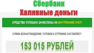 СБЕРБАНК ВЫПЛАТИЛ 5000 РУБЛЕЙ ВЛАДЕЛЬЦАМ ВСЕХ БАНКОВСКИХ КАРТ!