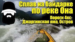 [СПЛАВ] Сплав на байдарке. Пороги 4кс. Река Она, Хакасия | Джаргинская яма, остров | Водный поход