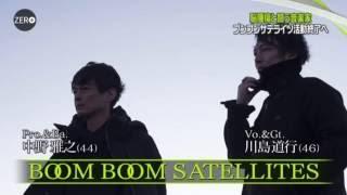 BOOM BOOM SATELLITESの活動終了についての特集。 楽曲部分の音はミュー...