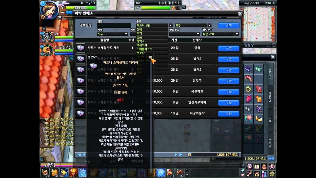 nostale coreano